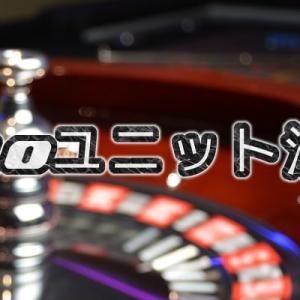 10ユニット法は勝てない?デメリットやカジノでの使い方をシミュレーション