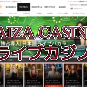 パイザカジノならライブカジノがベスト!遊べるゲーム&最低・最高ベット額一覧