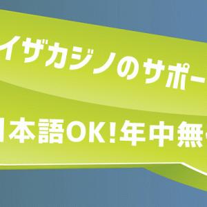 パイザカジノのサポート窓口の使い方 日本語対応や受付時間は?
