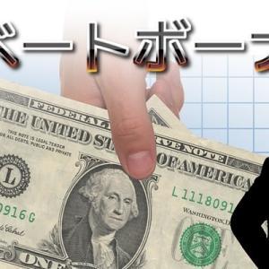 リベートボーナスとは?還元率や条件の緩いオンラインカジノはここ!