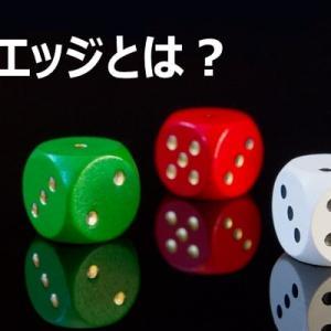 ハウスエッジとは?意味やカジノでの計算方法を調べてみた
