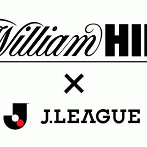 ウィリアムヒルがJ1リーグのオッズ公開!2020年度の倍率は?