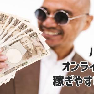 パチンコよりオンラインカジノのほうが勝てる?稼げる可能性はどっちが高い?