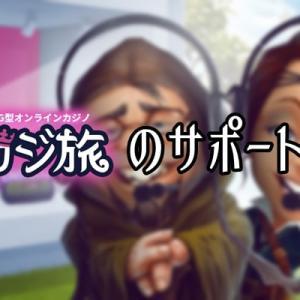 カジ旅のサポートは日本語対応?どんな感じか問い合わせてみた