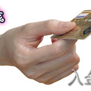 カジ旅の入金方法と上限額は?入金ボーナスを活用しよう!