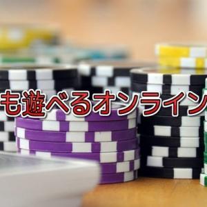 オンラインカジノは無料で遊べる?実質無料でベット可能なオンカジもピックアップ!