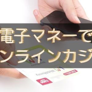 電子マネーってオンラインカジノで使えるの?使う方法は?