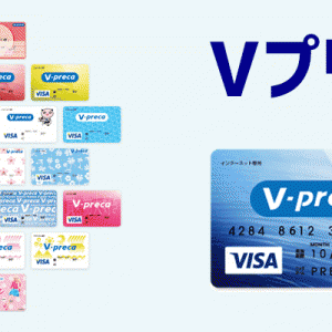 Vプリカが使えるオンラインカジノってあるの?