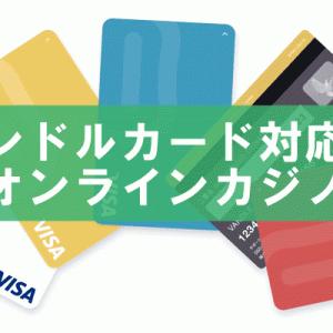 バンドルカード対応のオンラインカジノはどこ?手数料やチャージ方法も解説