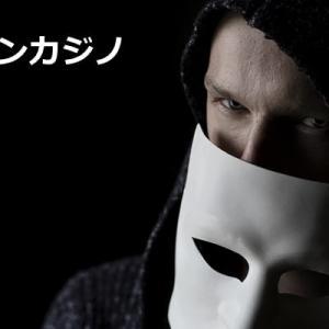オンラインカジノ詐欺に関するクレーム・相談が増加中!