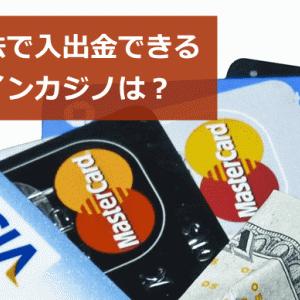 入出金を別の方法でできるオンラインカジノってあるの?