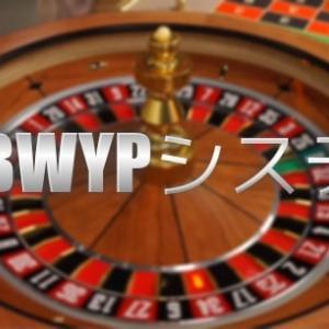 WYBWYPシステムの仕組みや使い方は?メリット・デメリットと使えるカジノゲームを紹介