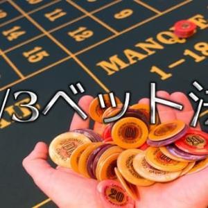 2/3ベット法(98.48%法)とは?使い方やメリット・デメリット、使えるカジノゲームを解説