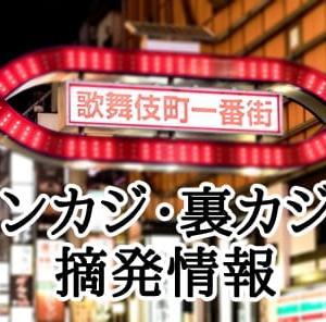 新宿歌舞伎町のインカジ・裏カジノ情報 | 摘発ニュースやお店の場所は?