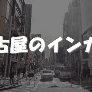 名古屋のインカジの摘発事例は?どこにある?安全に遊ぶ方法は?