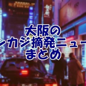 大阪のインカジ摘発ニュース | 店の場所や安全に楽しめるオンカジ情報も紹介!