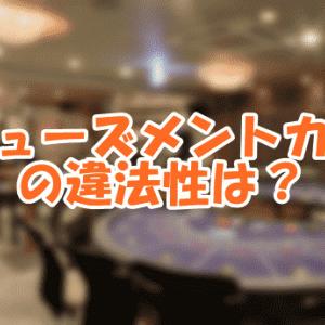 アミューズメントカジノの違法性は?風営法的にどうなの?
