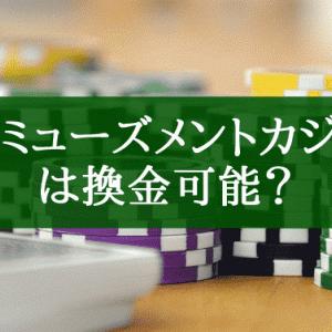アミューズメントカジノで換金できるお店はある?