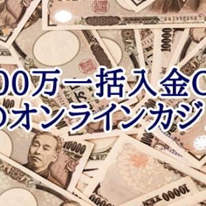1000万円以上の入金・出金に対応するオンラインカジノの選び方