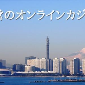 日本で運営してるオンラインカジノってあるの?