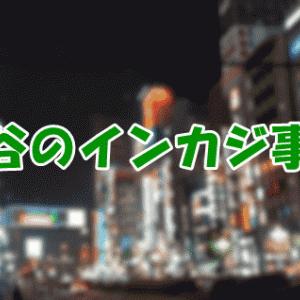 渋谷のインカジ事情 店のある場所や摘発ニュース、 安全に遊べるオンラインカジノも紹介