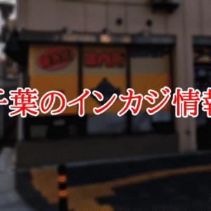 千葉のインカジ事情 摘発ニュースや店の場所、 安全オンラインカジノも紹介