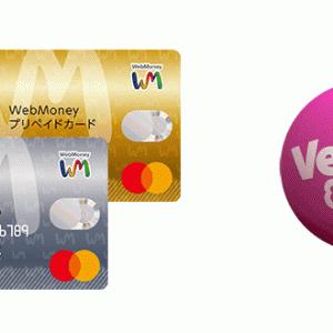 ベラジョンカジノへの入金にウェブマネーカードは使える?