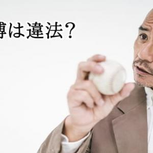 野球賭博は違法?ダメな理由は?日本でやる方法も紹介!