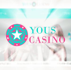 ユースカジノはどんなオンカジ?入出金方法やキャンペーン情報を解説!