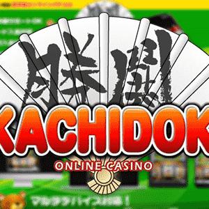 KACHIDOKIの魅力とは?入出金方法、キャンペーン、おすすめゲームを解説!