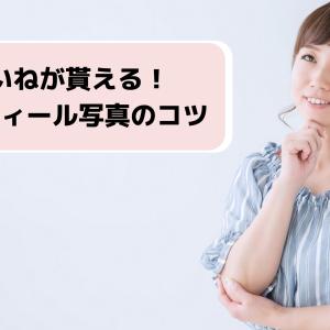 【モテ過ぎ注意?】マッチングアプリの男性プロフィール写真のコツ6選!