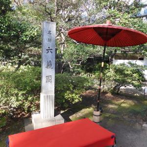 東京都立庭園探訪録 第弐園目「六義園」