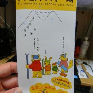 木島平スキー場の19-20パンフレット