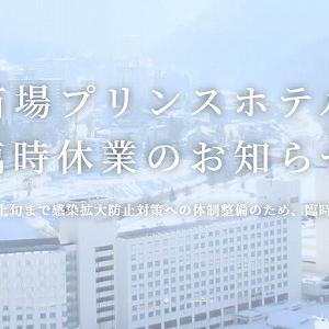 苗場・かぐらがプリンスホテル従業員に多数の新型コロナ感染で一時休止!