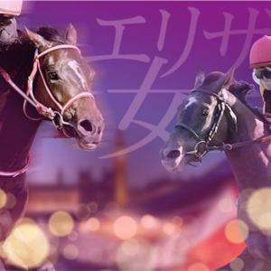 エリザベス女王杯を考えよう。 出走各馬の調教・外厩情報