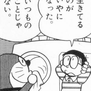 人生に疲れている人のために「ドラえもん」の名言を紹介する【漫画】