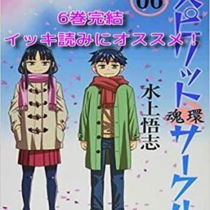 6巻完結 超オススメ漫画『スピリットサークル』 1日で一気に読めるマンガ!