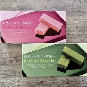 JR東日本おみやげグランプリで賞を受賞した、越乃ショコラ抹茶の嬉しいお裾分け