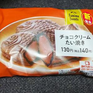 チョコクリームたい焼き
