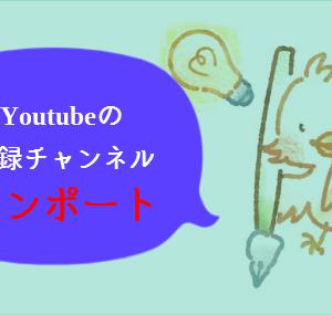 簡単!Youtubeの登録チャンネルをインポートする方法!