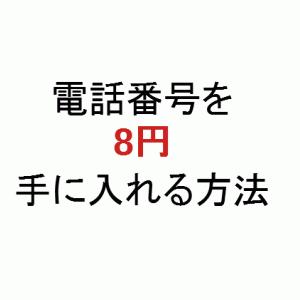 裏技!年8円(税抜)で複数の電話番号を持つ方法