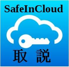 【アプリ説明書】SafeInCloudの使い方