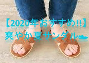 夏に履きたい人気メンズサンダルおすすすめ10選
