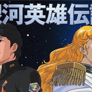 アマゾンプライムで銀河英雄伝説見れる!!