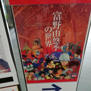 富士野由悠季の展示展に行ってきました