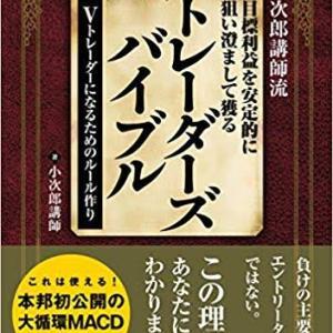 おすすめ書籍4 トレーダーズバイブル