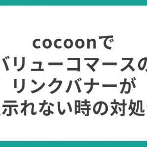 cocoon(コクーン)でバリューコマースのJavaScriptリンクが表示されない時の解決法