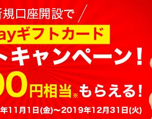 【マネックス】新規口座開設でPayPayギフトカードプレゼント!