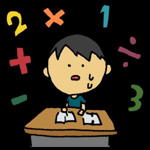 (算数)算数塾が決定!長女・長男で別塾に