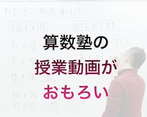 (算数)算数塾の動画講座ーーYoutubeっぽくておもろい